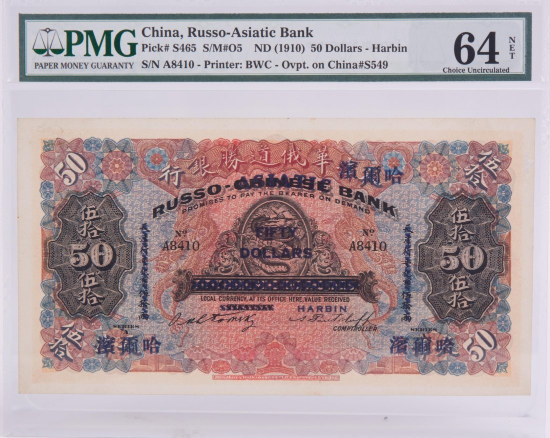 CHINA, RUSSO-ASIATIC BANK. $50, ND (1910). P-S465.
