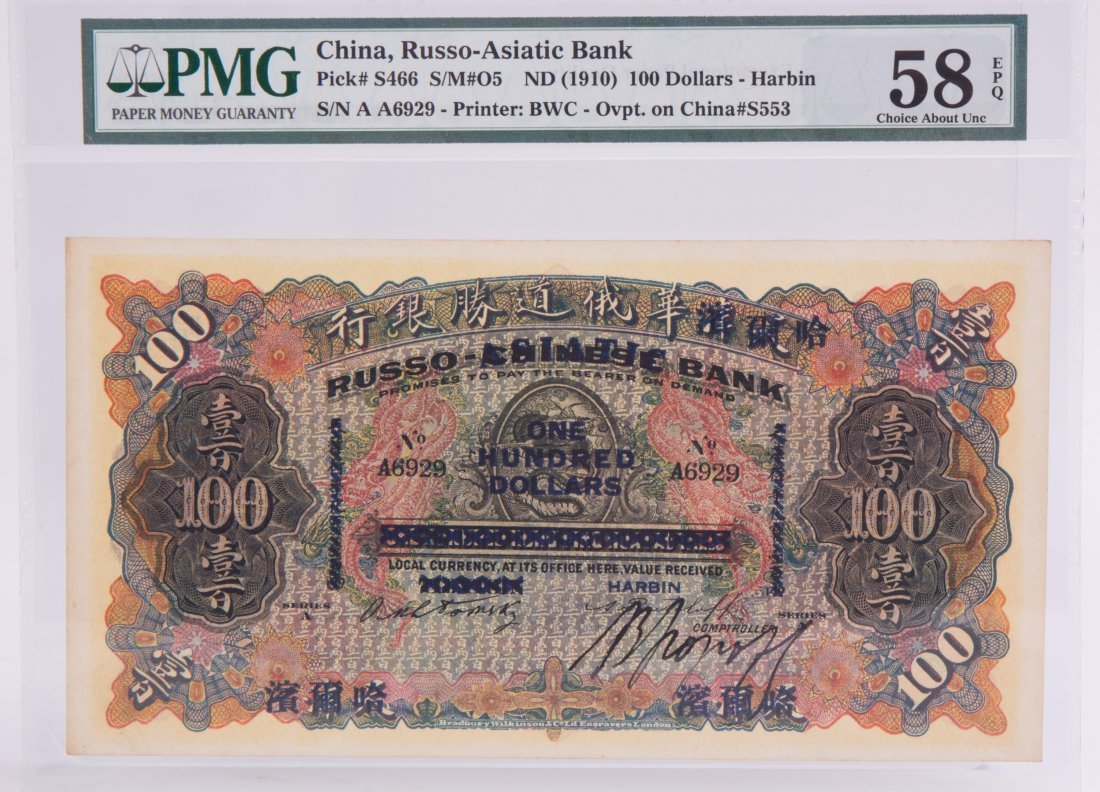 CHINA, RUSSO-ASIATIC BANK. $100, ND (1910) P-S466