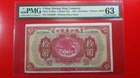 China, Kwant Sing Company 1924 10 Dollars
