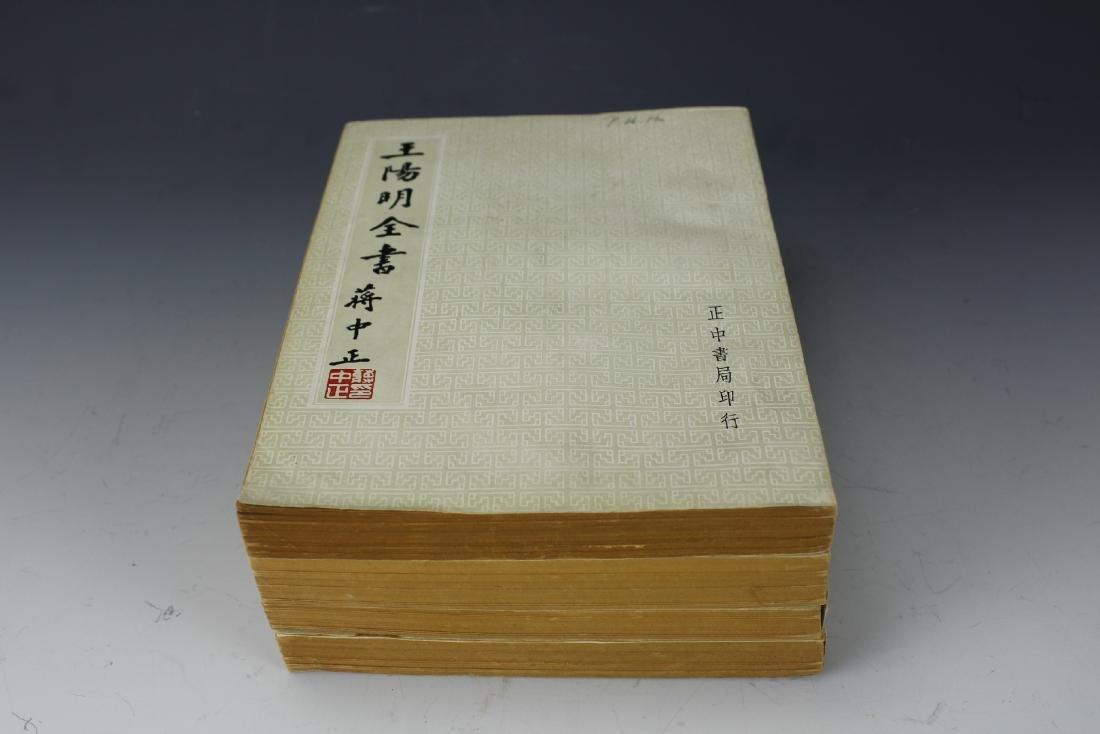 A Book Set of Four Wang Yang Ming Marked by Mr Jiang - 2