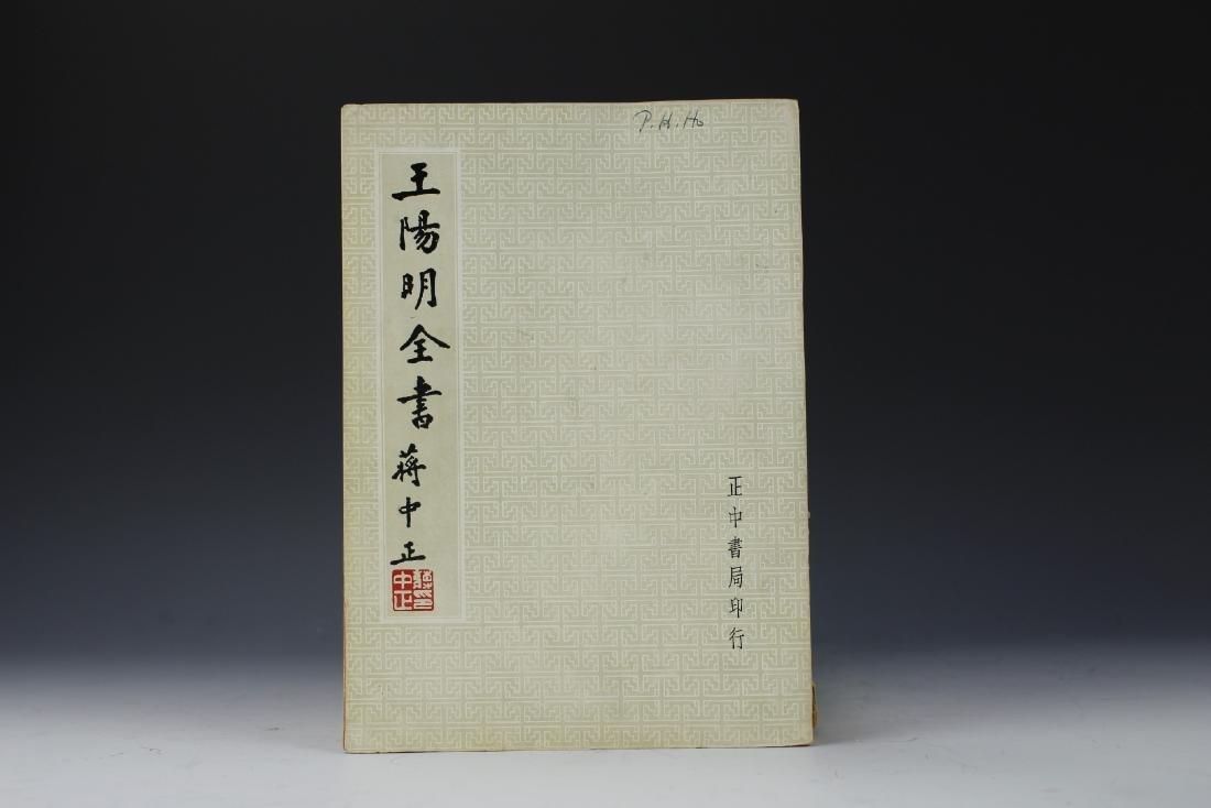 A Book Set of Four Wang Yang Ming Marked by Mr Jiang - 3
