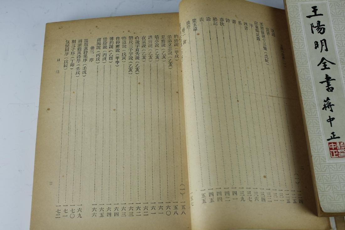 A Book Set of Four Wang Yang Ming Marked by Mr Jiang - 6