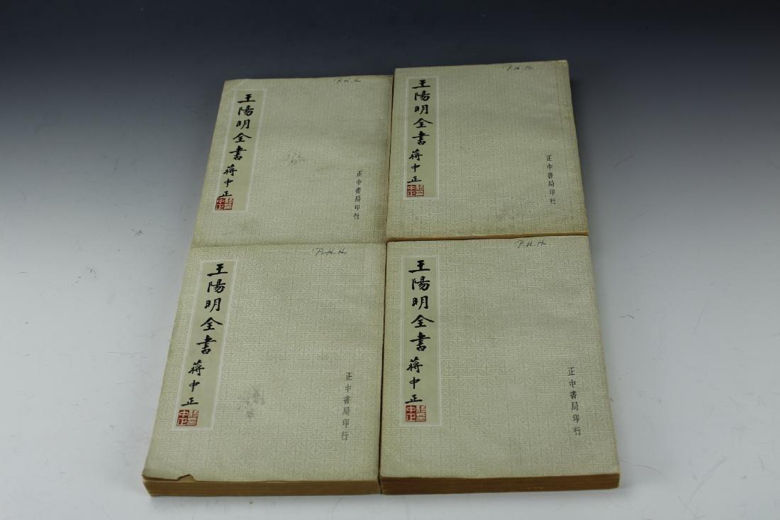 A Book Set of Four Wang Yang Ming Marked by Mr Jiang - 8