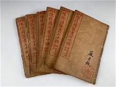 Chenxiuyuan Tranditional Chinese Medicine Books