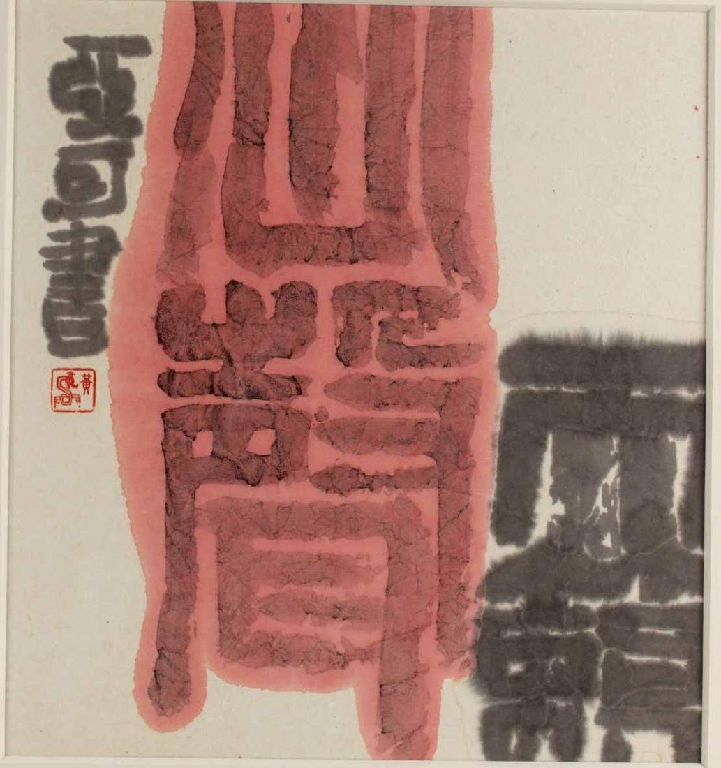 Watercolor on Rice Paper, Chinese Characters - 2
