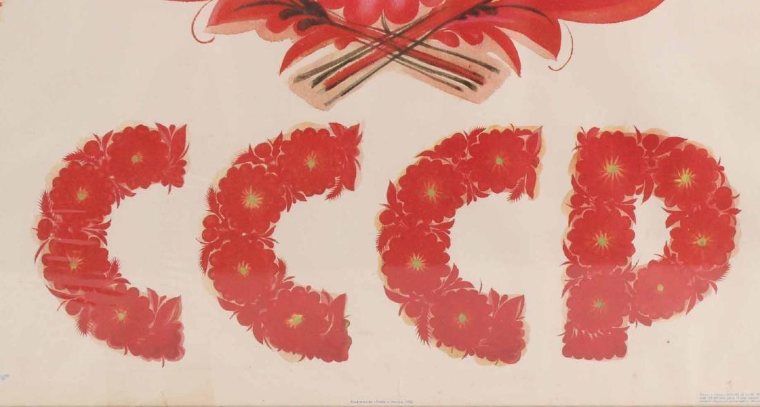 Russian Jubilee CCCP Poster - 5