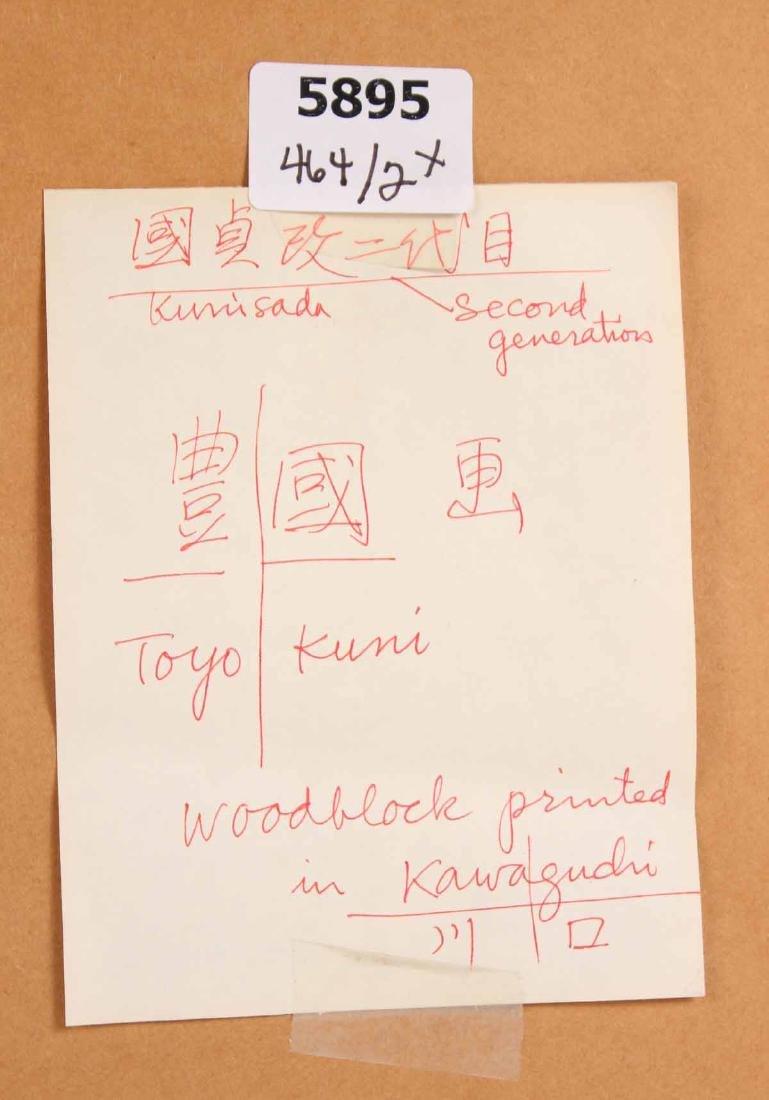 Two Japanese Wood Block Prints - 10