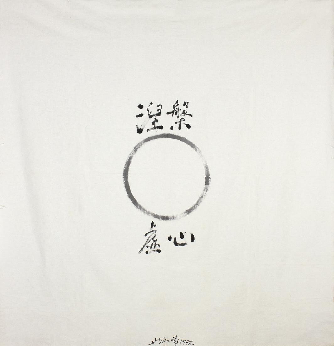 HSIAO CHIN - Nirvana - Empty heart, 1978