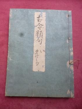OLD JAPANESE WOODBLOCK PRINT BOOK FROM THE EDO PERIOD.