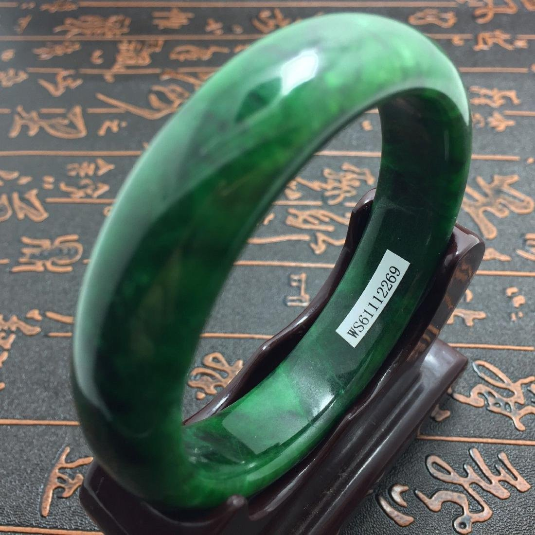 Certified Chinese natural jade bracelet