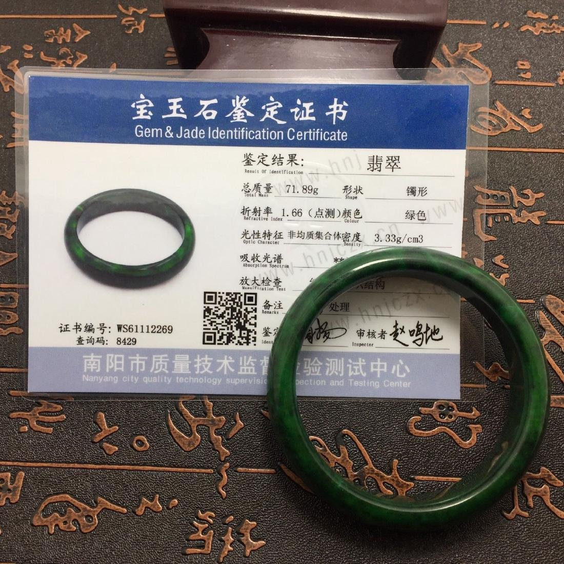 Certified Chinese natural jade bracelet - 2