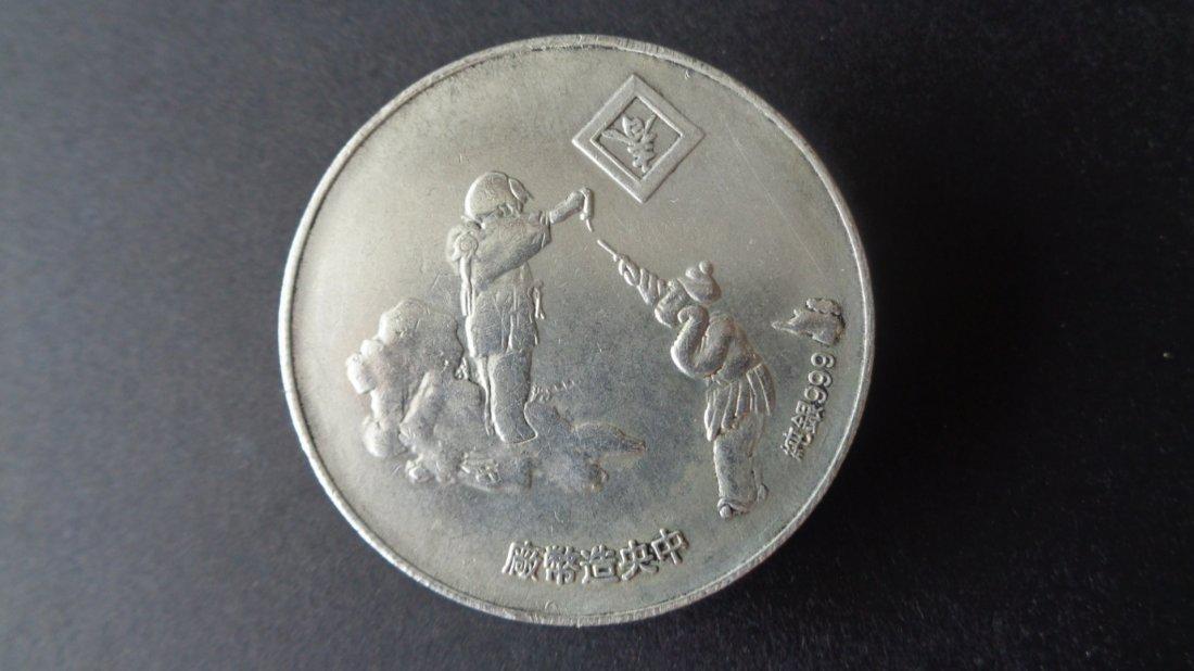 """Chinese Coins """"SanYangKaiTai"""""""