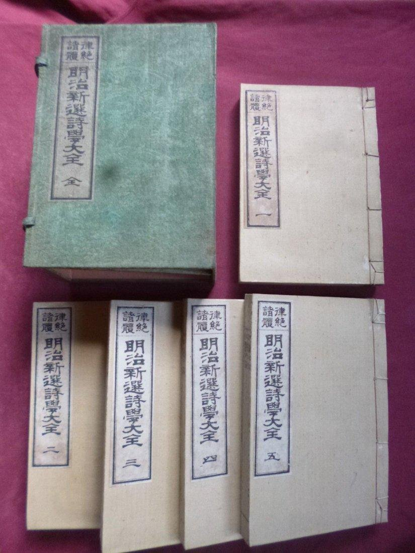 COMPLETE SET OF 5 OLD JAPANESE PRINT BOOKS FROM THE MEI