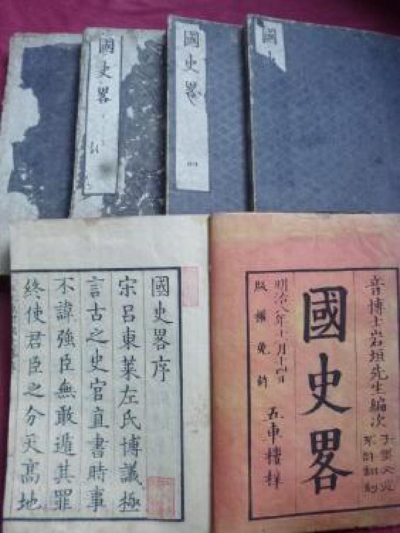 Circa 1780 Japanese Manuscript/ Illustration Book