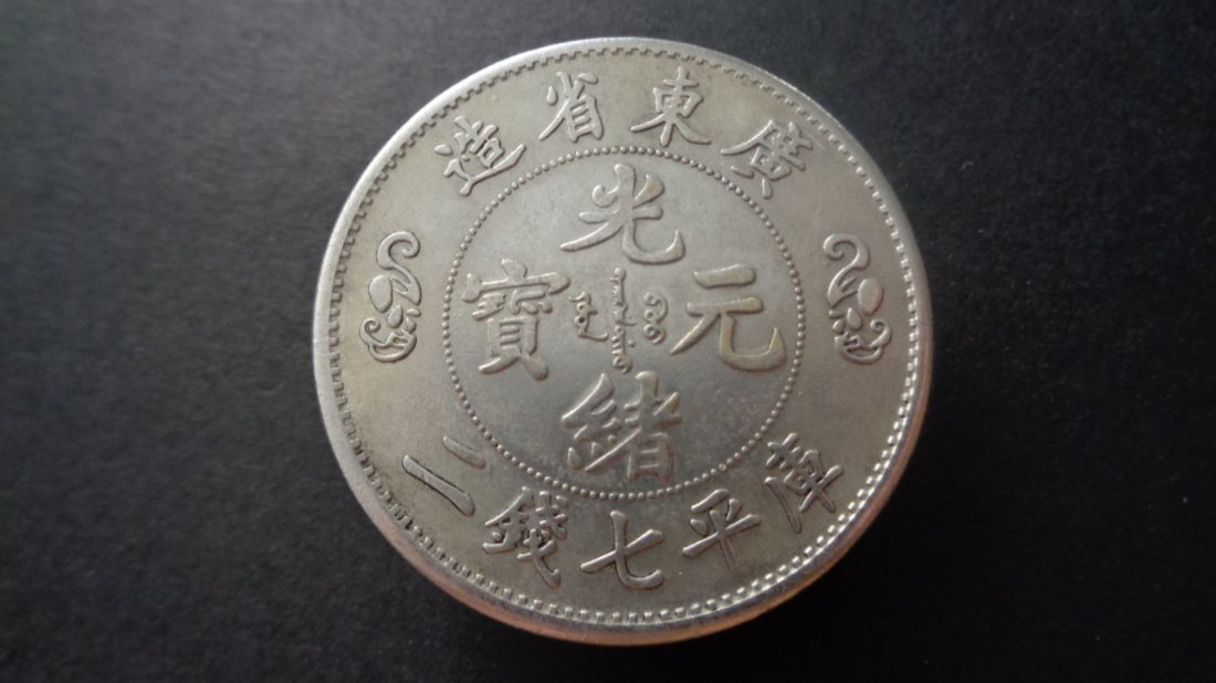 """Old Chinese silver coins """"GX YB GZ two dragan"""""""