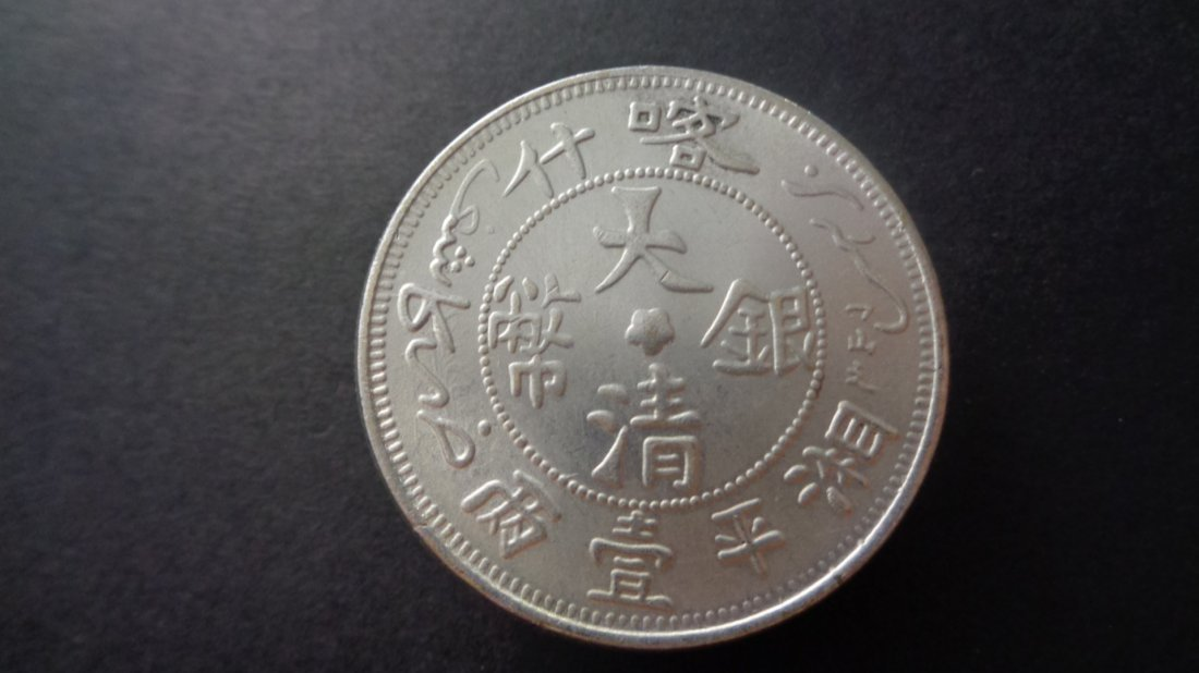 """Old chinese silver coins """"DQ YB Kas zao"""""""