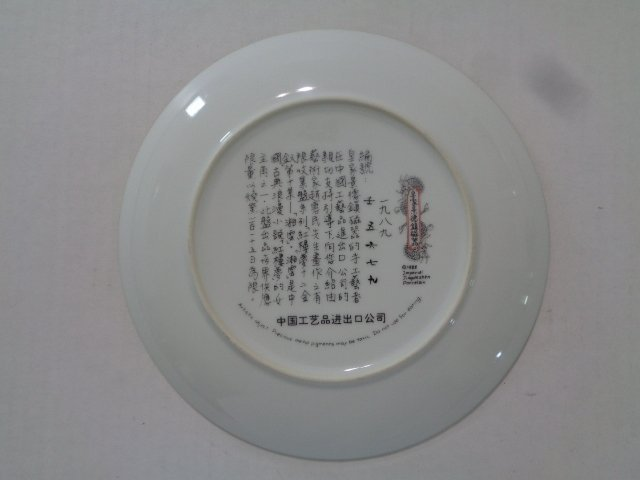 Chinese Porcelain Plate Blue & Red Lady Dress - 3
