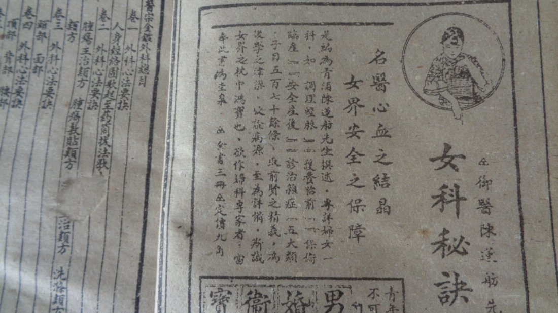 10 Chinese  collection Books - 3