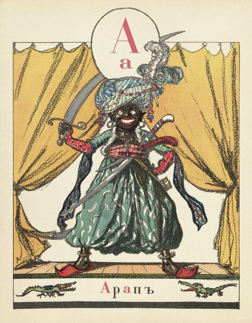 2470: Benois, Alexandre Nikolajewitsch : Azbuka v karti