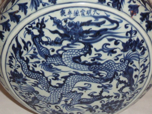 CHINESE BLUE & WHITE VESSEL WITH DRAGON MOTIF - 2