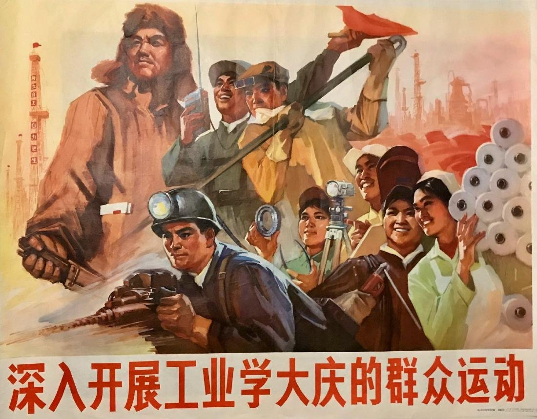 Chinese Cultural Propaganda Industrial Poster