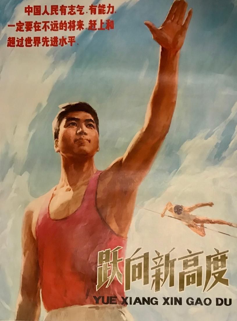 Chinese Cultural Revolution Propaganda Sport Poster