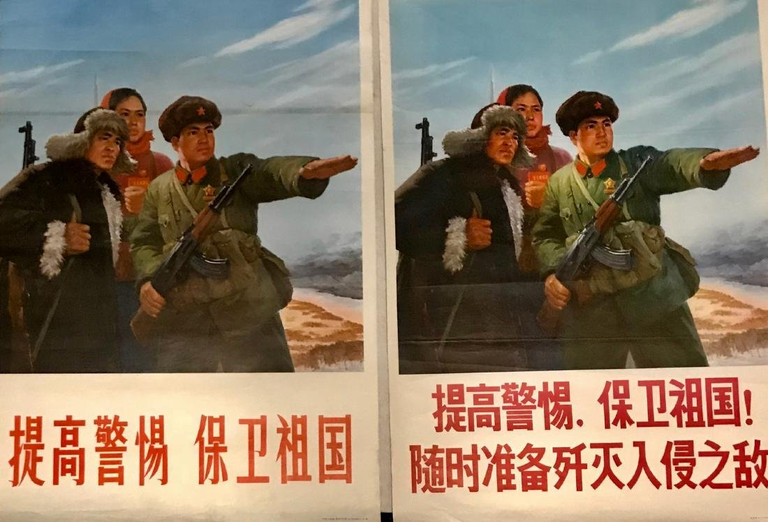Chinese Military Political Propaganda Posters,1970 (2)