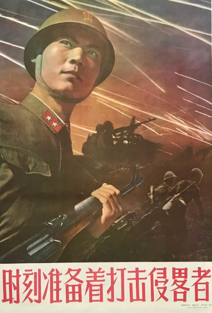 Chinese Military Propaganda Poster STAVE OFF INVADERS
