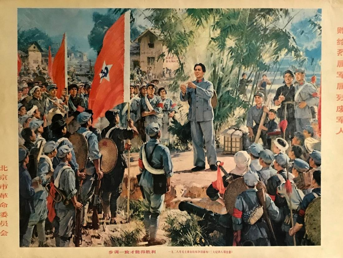 Chinese Propaganda Poster VICTORY WON MARCHING IN STEP