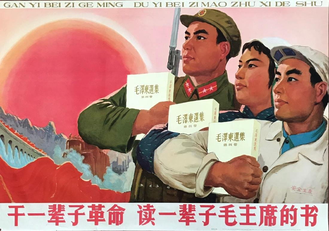 Chinese Cultural Propaganda Poster SPREAD THE WORD