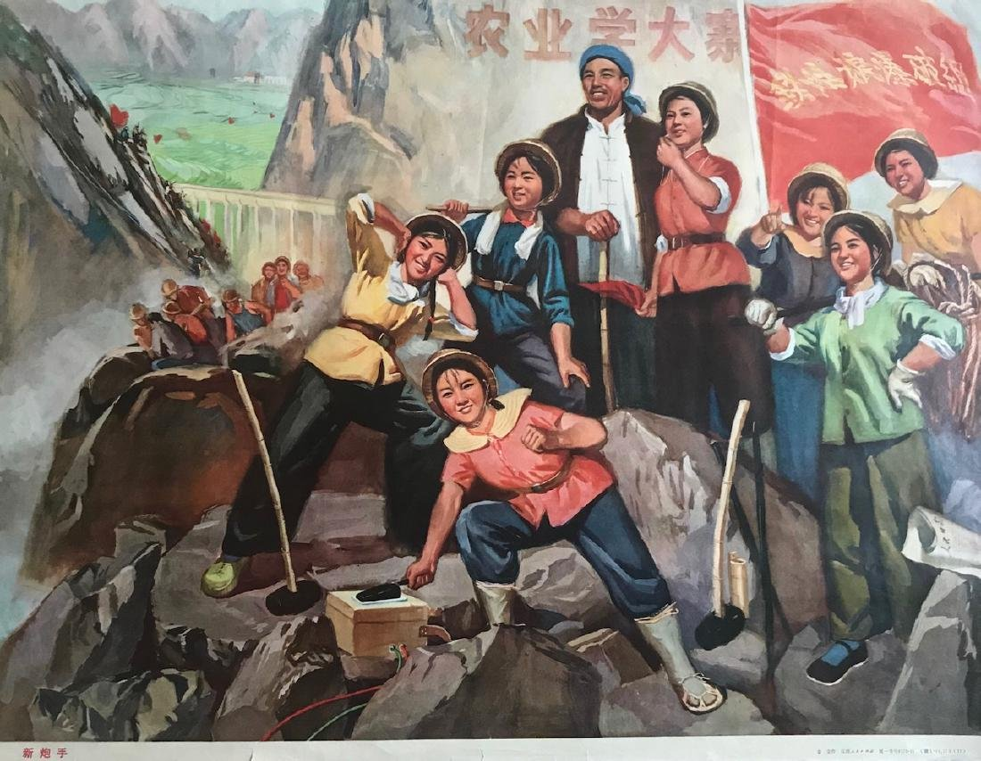 Chinese Revolution Industrial Poster WORKING WOMEN