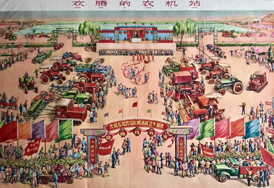 Chinese Cultural Propaganda Poster AGRICULTURAL FAIR