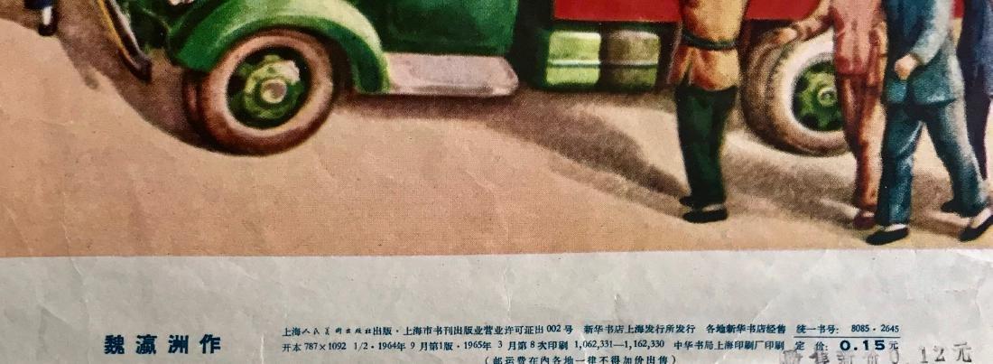 Chinese Cultural Propaganda Poster AGRICULTURAL FAIR - 2