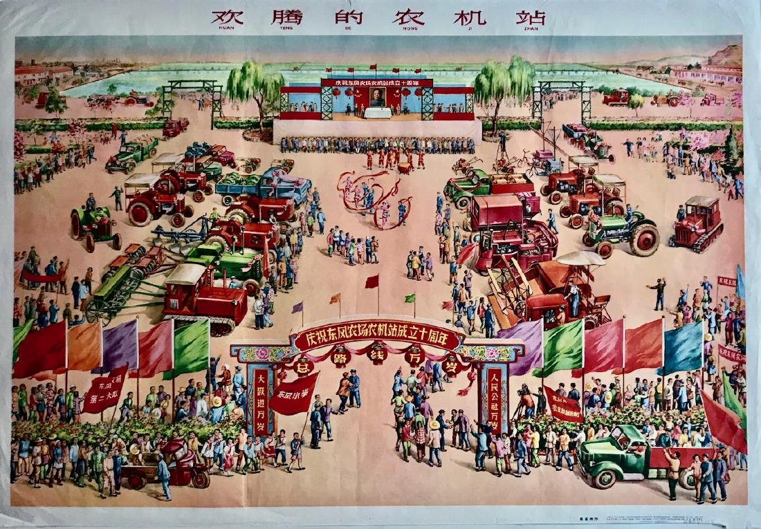 Chinese Cultural Propaganda Poster AGRICULTURAL FAIR - 3