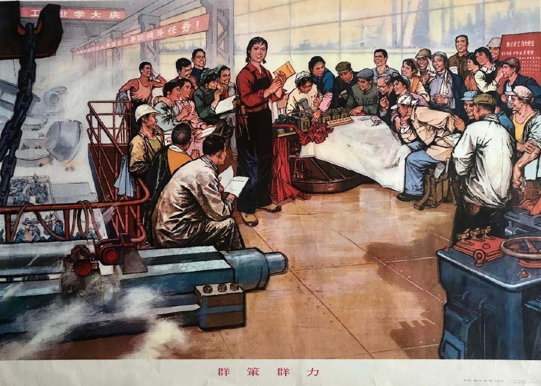 Chinese Industrial Propaganda Poster STUDY & WORK