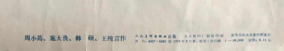Chinese Industrial Propaganda Poster STUDY & WORK - 2
