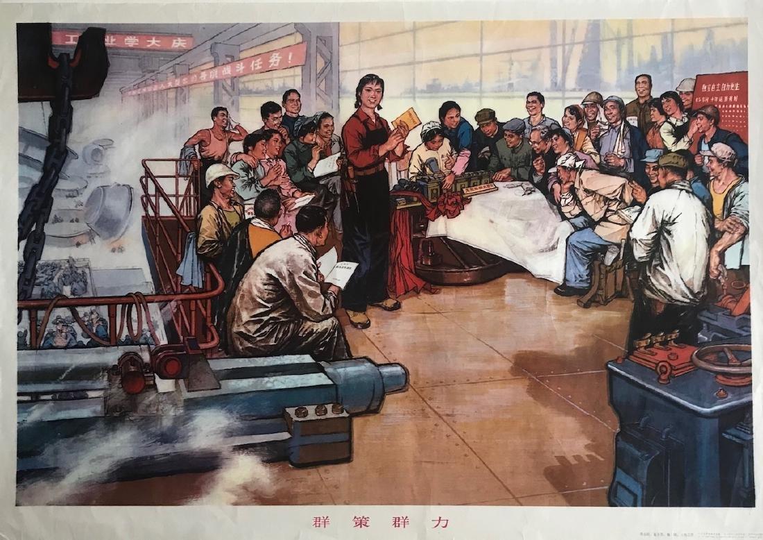 Chinese Industrial Propaganda Poster STUDY & WORK - 3