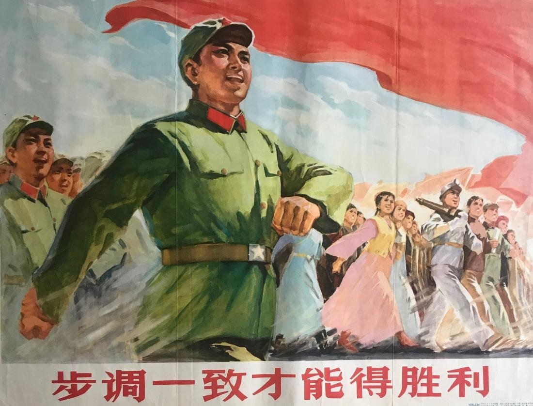 Chinese Cultural Propaganda Poster UNITE FOR CHINA