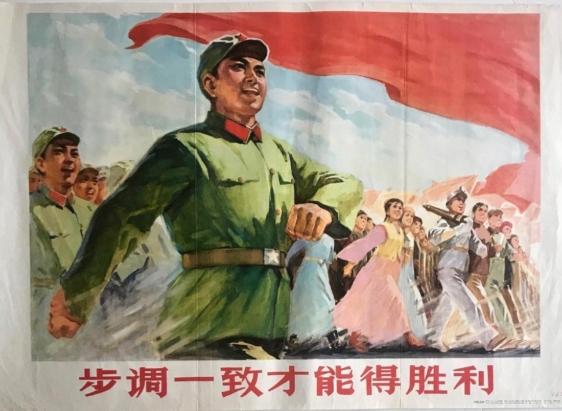 Chinese Cultural Propaganda Poster UNITE FOR CHINA - 3
