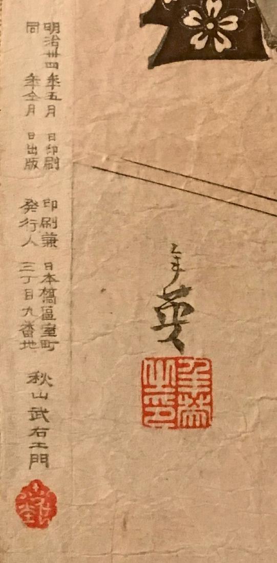 Early Japanese Woodblock, Artist Seal & Inscription - 2