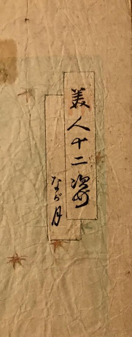 Early Japanese Woodblock, Artist Seal & Inscription - 3