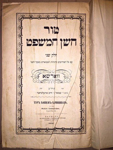"Antiquarian Judaica Book ""Jewish Law"" Russia,1872"