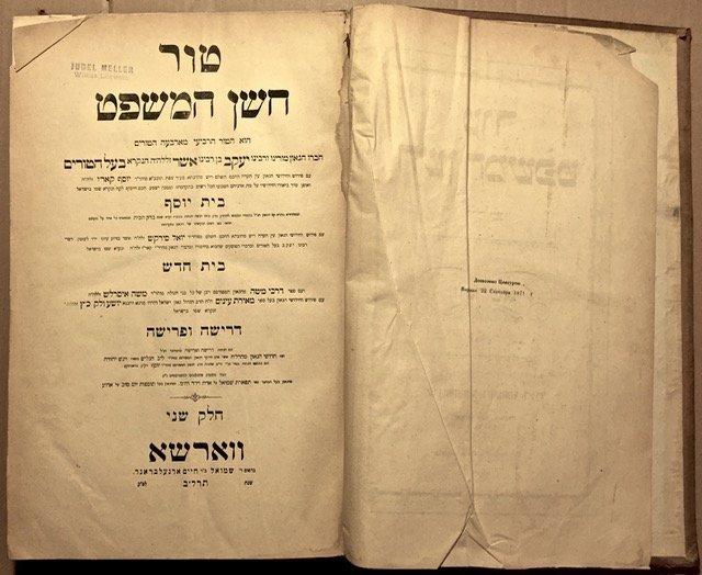 "Antiquarian Judaica Book ""Jewish Law"" Russia,1872 - 2"