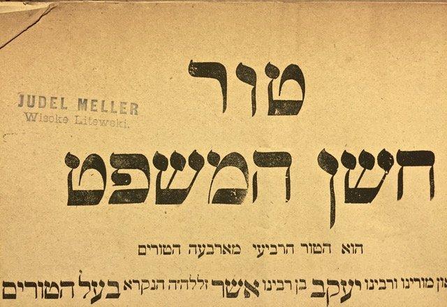 "Antiquarian Judaica Book ""Jewish Law"" Russia,1872 - 3"