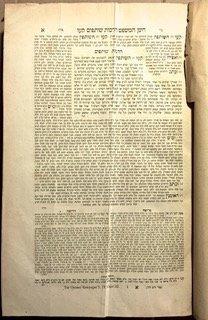 "Antiquarian Judaica Book ""Jewish Law"" Russia,1872 - 5"