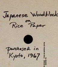 Modern Japanese Abstract Woodblock, Kyoto 1960's - 3