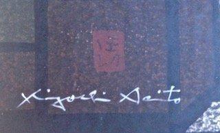 Kiyoshi Saito (1907-1997) Tea House, Ocha - 3