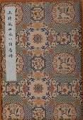 A Book of Chinese Painting, Wang Shimin Mark