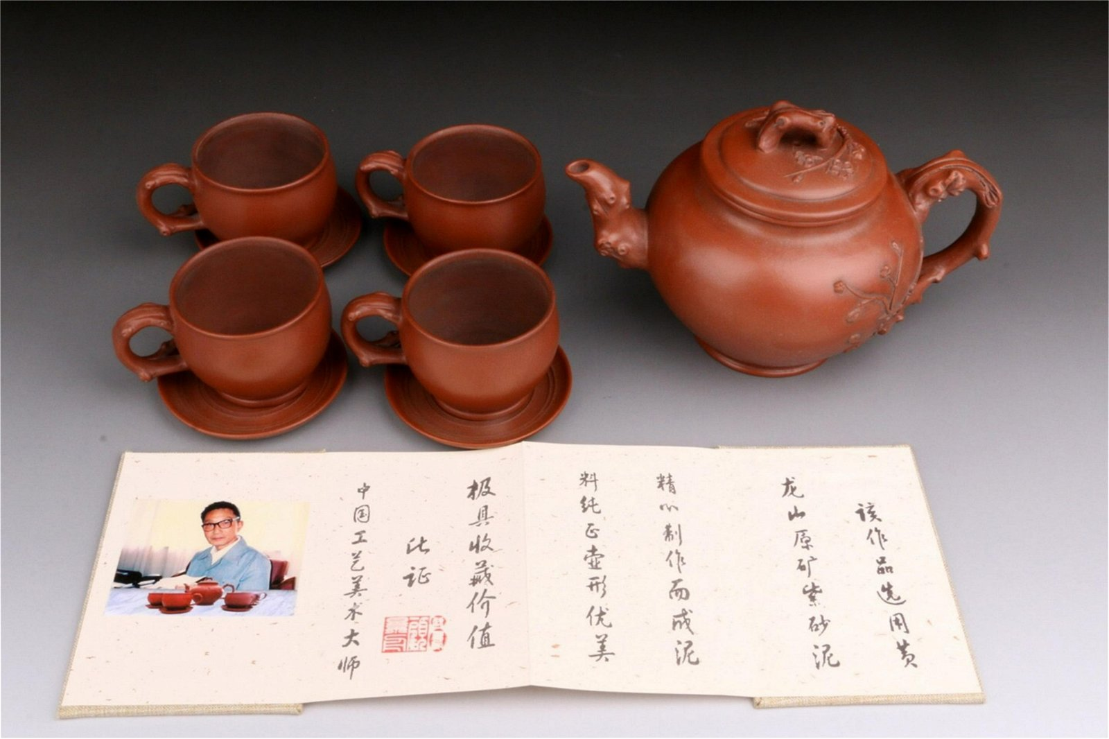 A Set of Chinese Carved Yixing Clay Tea Pot and Cups