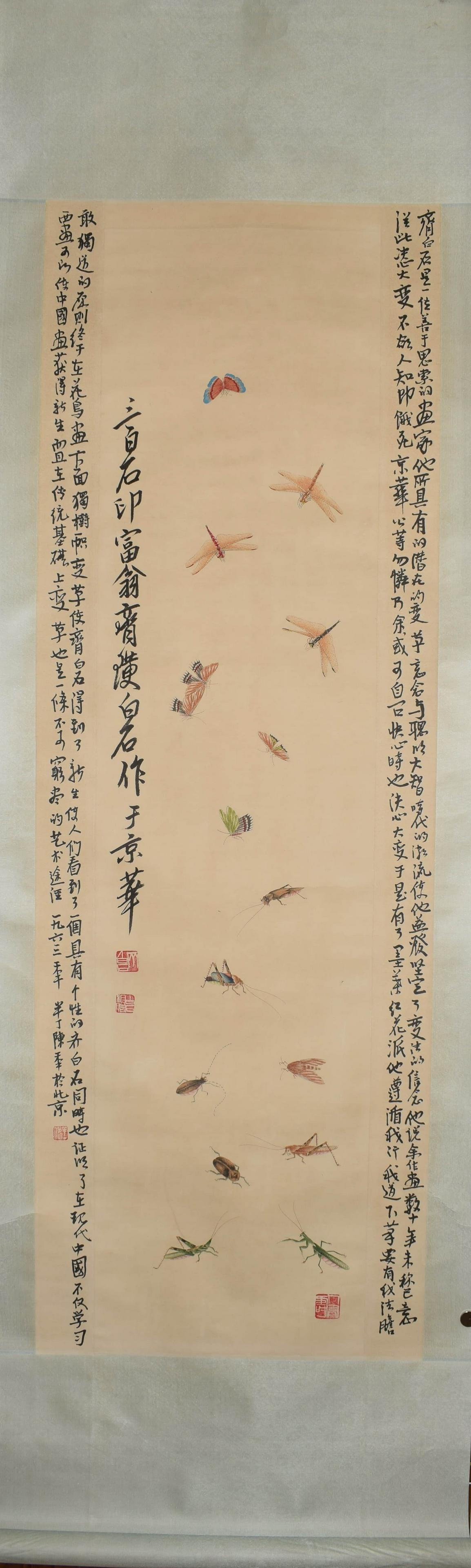 A Chinese Painting, Baishi Qi Mark